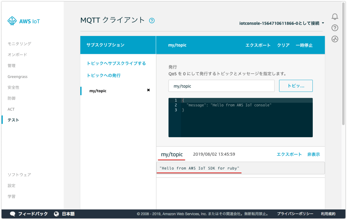 AWS IoT Device SDK for Rubyを使ってPub/Sub/Shadow updateして