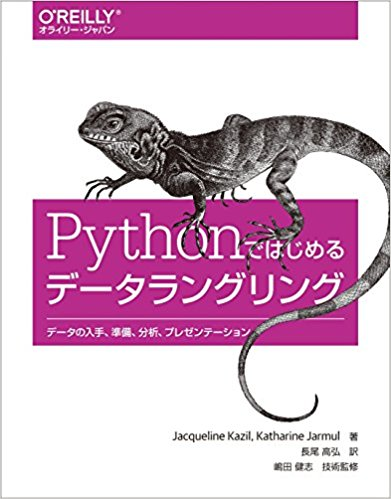 Pythonではじめるデータラングリング.png
