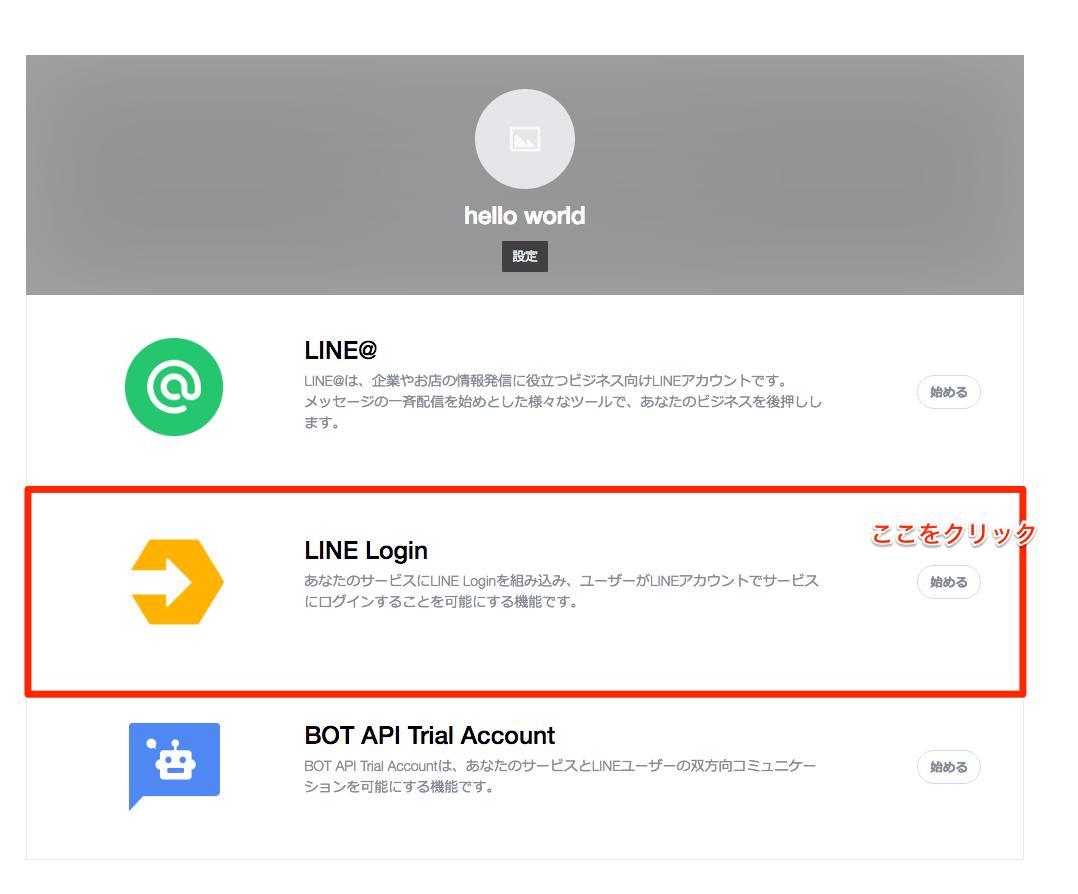 ビジネスアカウント詳細___LINE_Business_Center.png