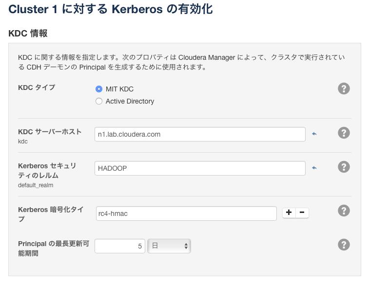 Cloudera Manager によるクラスタのKerberos化 - Qiita