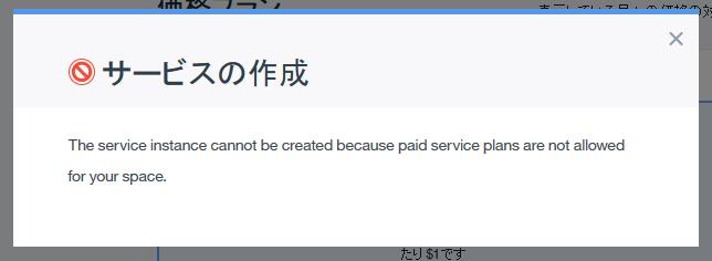 サービス作成エラー.PNG
