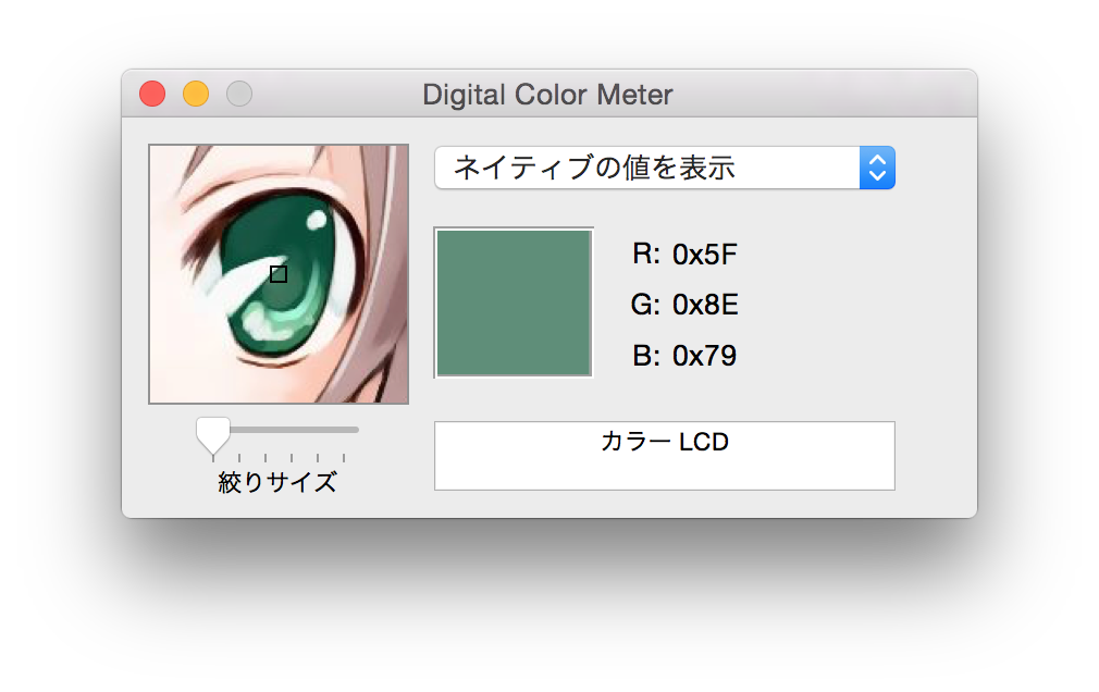 digital-color-meter.png