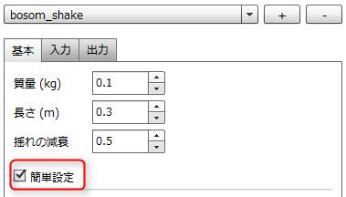 09_簡易設定.png
