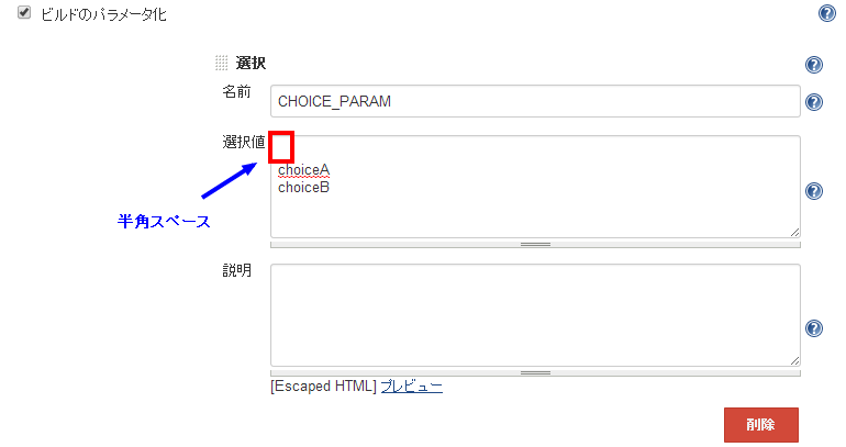 Jenkins-Parameter-Choice-Setting.png