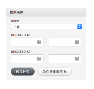 activeadmin_対処前.png