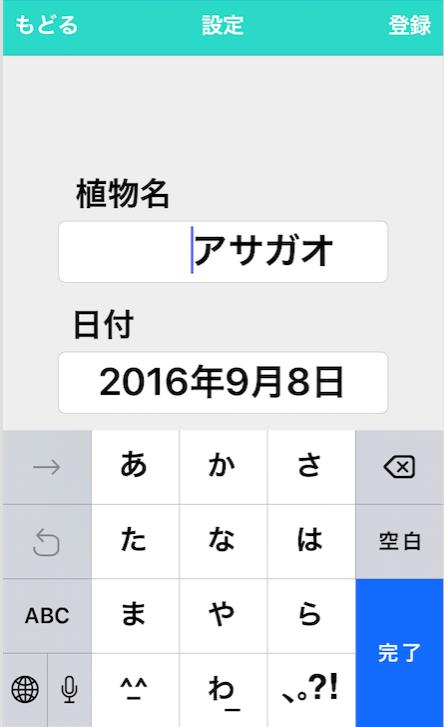 スクリーンショット 2016-09-10 18.47.42.png