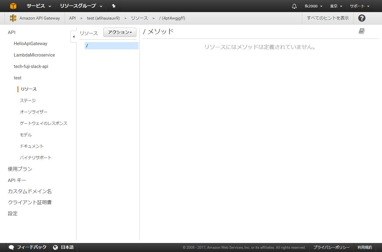 api_gateway_root.png