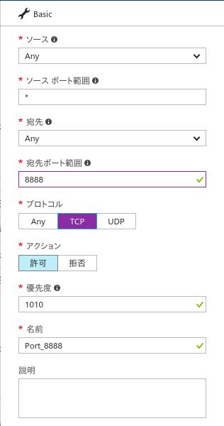 cntk3-azure_network_add_rule_detail2.png