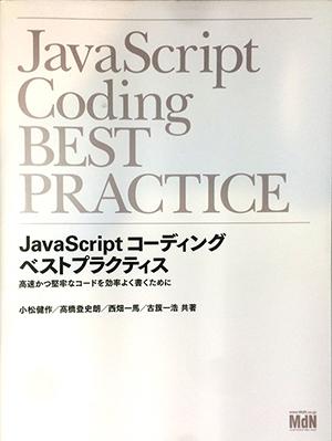 JavaScriptコーディングベストプラクティス(高速かつ堅牢なコードを効率よく書くために)