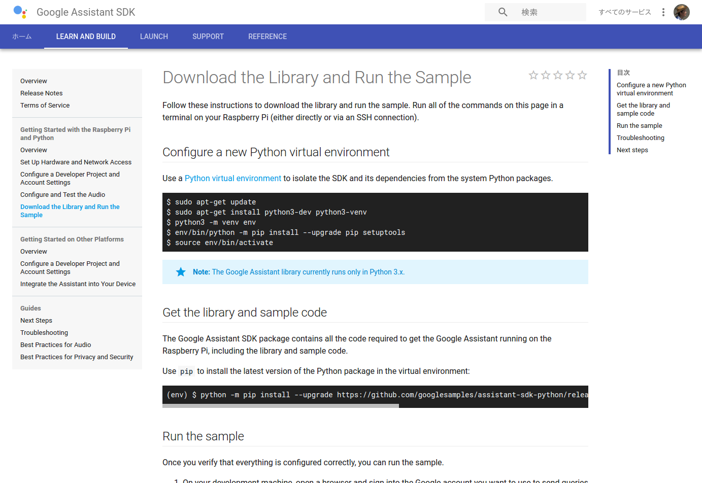 Download the Library and Run the Sample   Google Assistant SDK   Google Developers.png