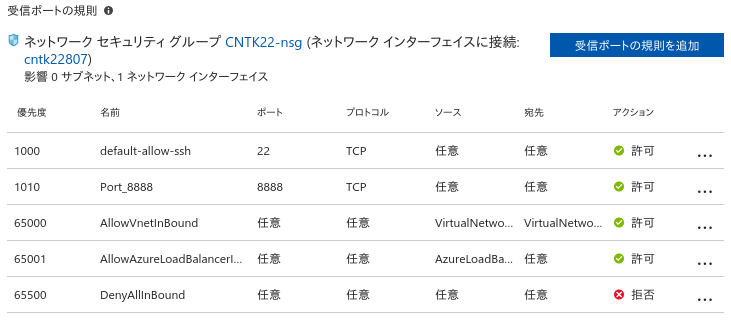 cntk3-azure_network_tcp_rule_added2.png