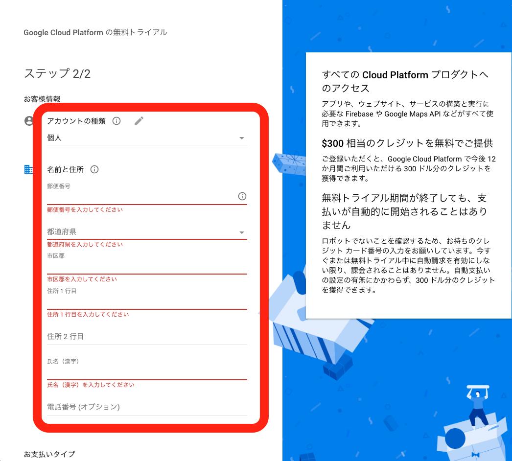 スクリーンショット 2020-02-09 18.10.28.png