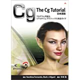 The Cg tutorial―プログラム可能なリアルタイムグラフィックス完全ガイド