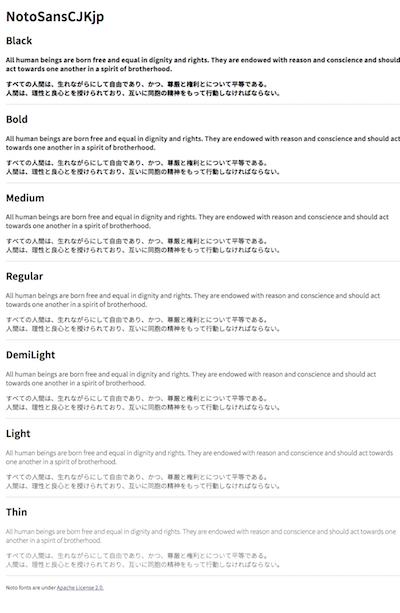 Noto Sans CJK JP フォント埋め込みサンプル (1).png