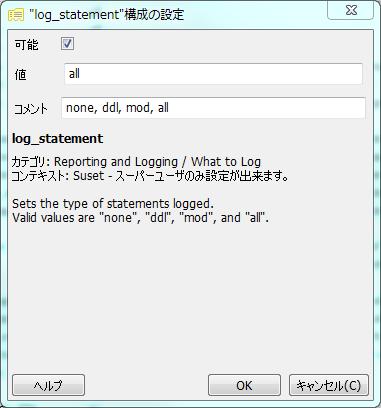 log_statement.PNG