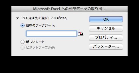 Microsoft Excel への外部データの取り出しダイアログ