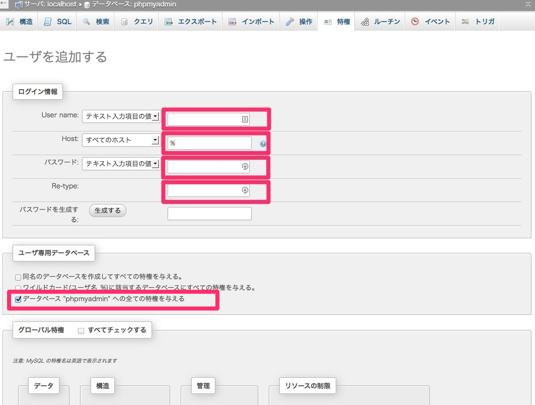 ユーザ追加画面.png