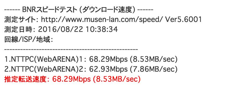 スクリーンショット 2016-08-22 10.39.27.png (66.9 kB)