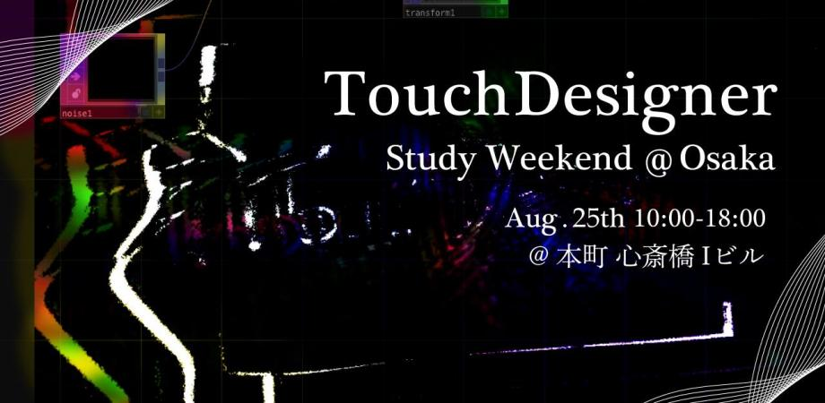 TouchDesigner Study Weekend vol.007 @ Osaka