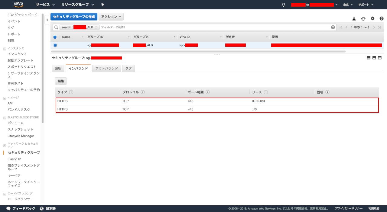 FireShot Capture 023 - セキュリティグループ - EC2 Management Console - ap-northeast-1.console.aws.amazon.com.png