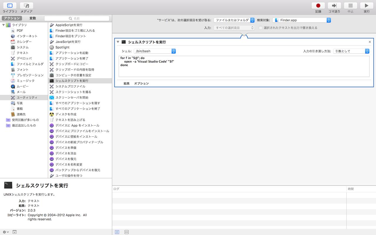 AutomatorScreenshot.png