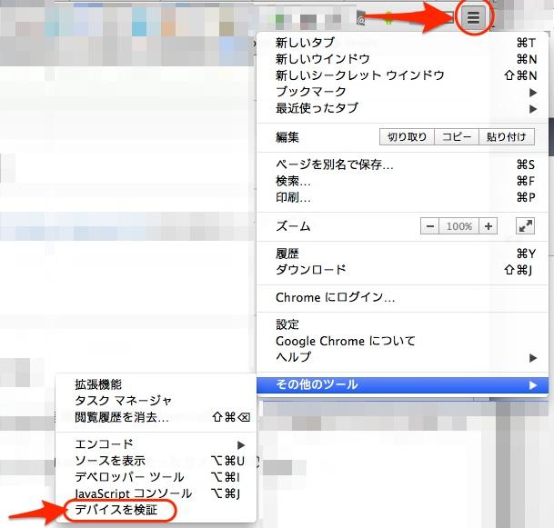 Chromeでデバイスを検証の選択.jpg