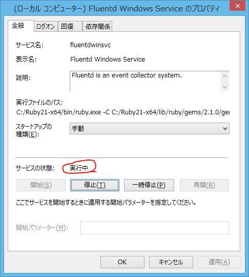 fluentdwinsvc-running.jpg