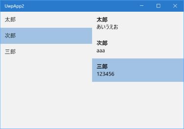 UWP・WPFメモ データバインディング - Qiita