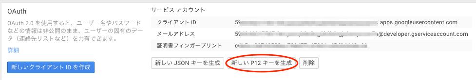 認証情報_-_kumaproduct.png