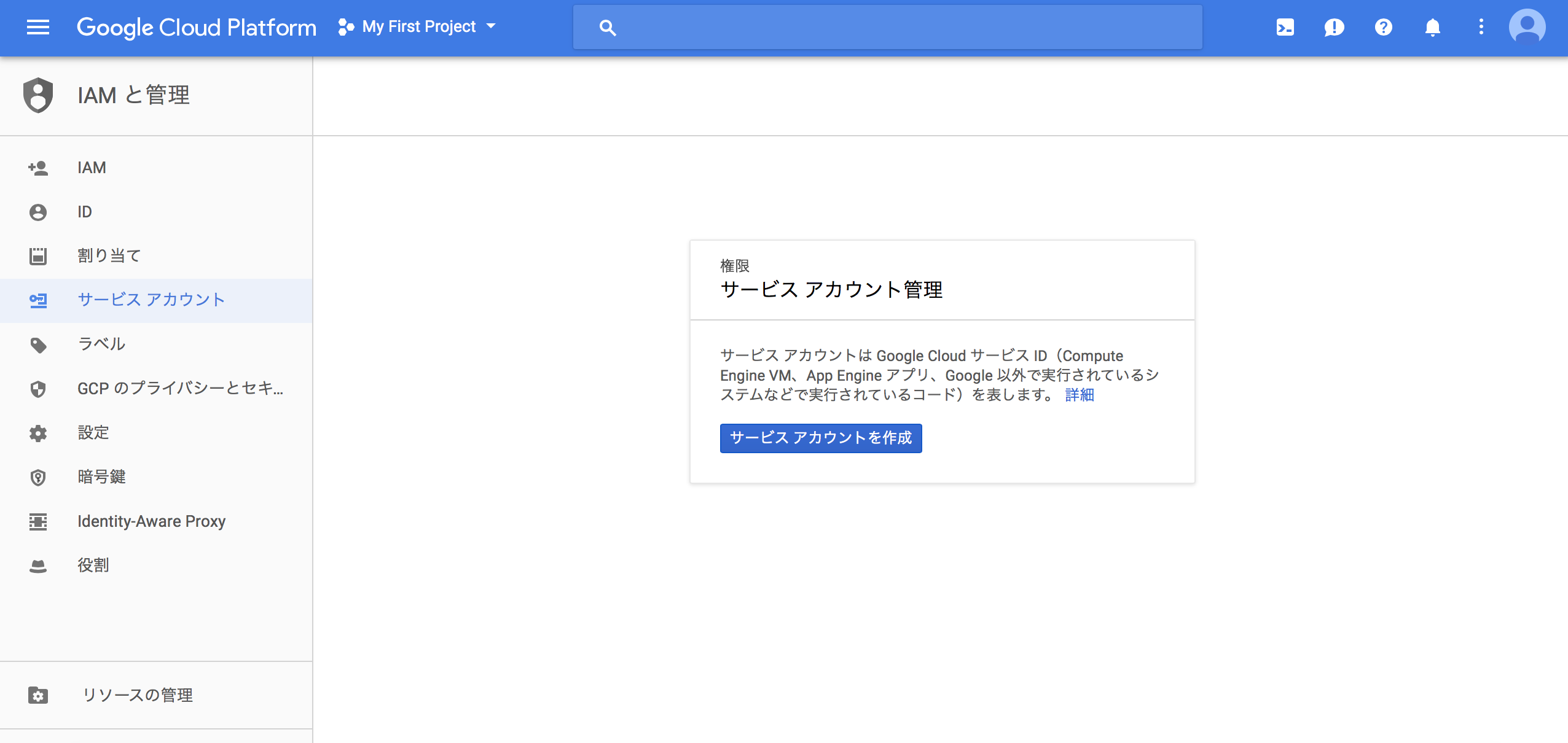 gcp-service-acount-00.png