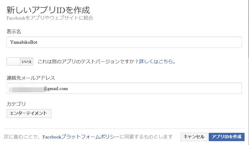 fb_app_create_id.png