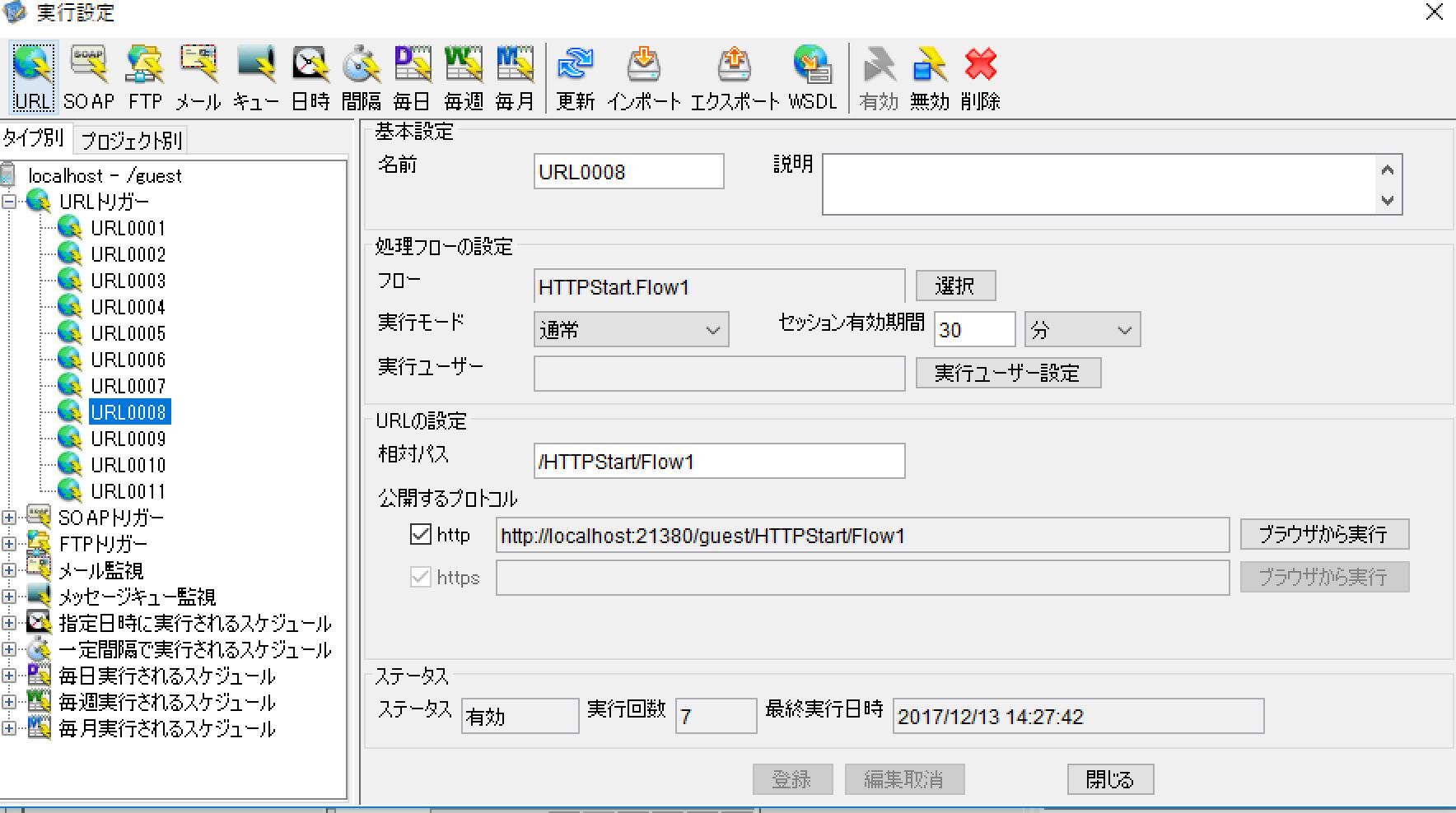 HTTPStart02.png