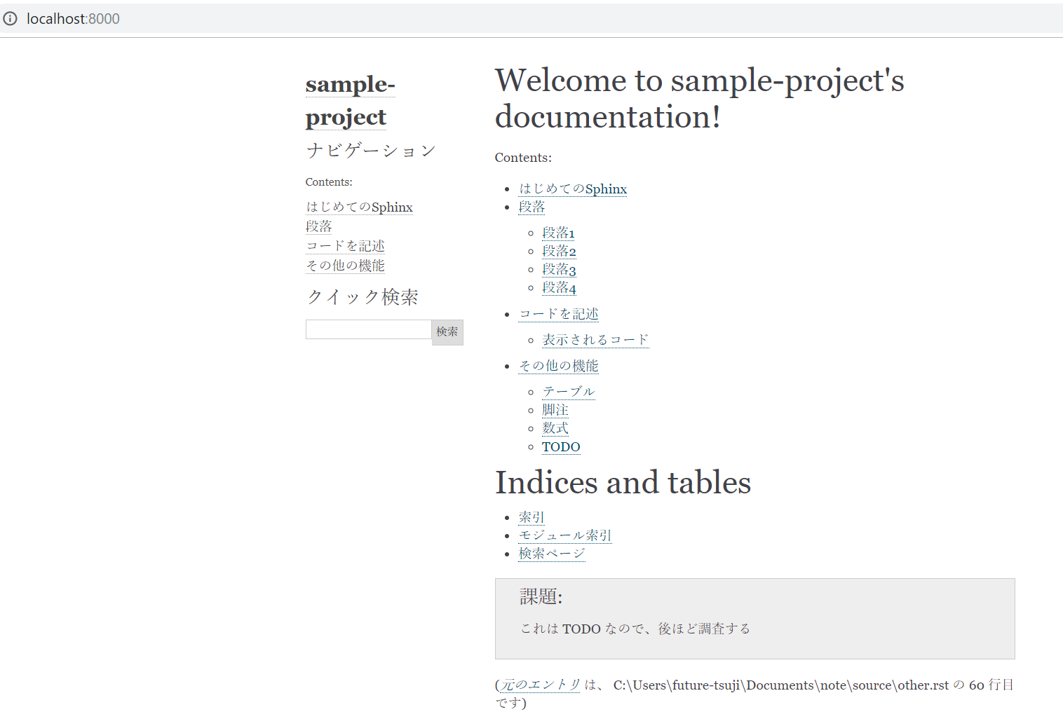 10_sphinx-sample-first-html.PNG