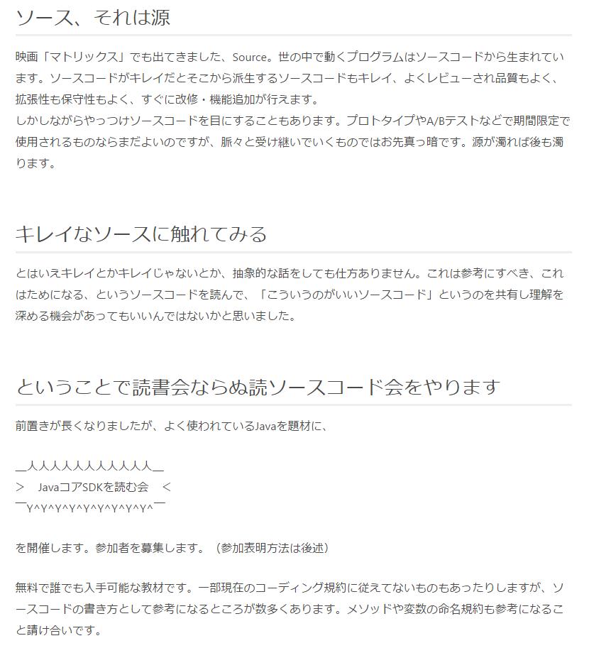 社内Qiitaでの読コード会募集.PNG