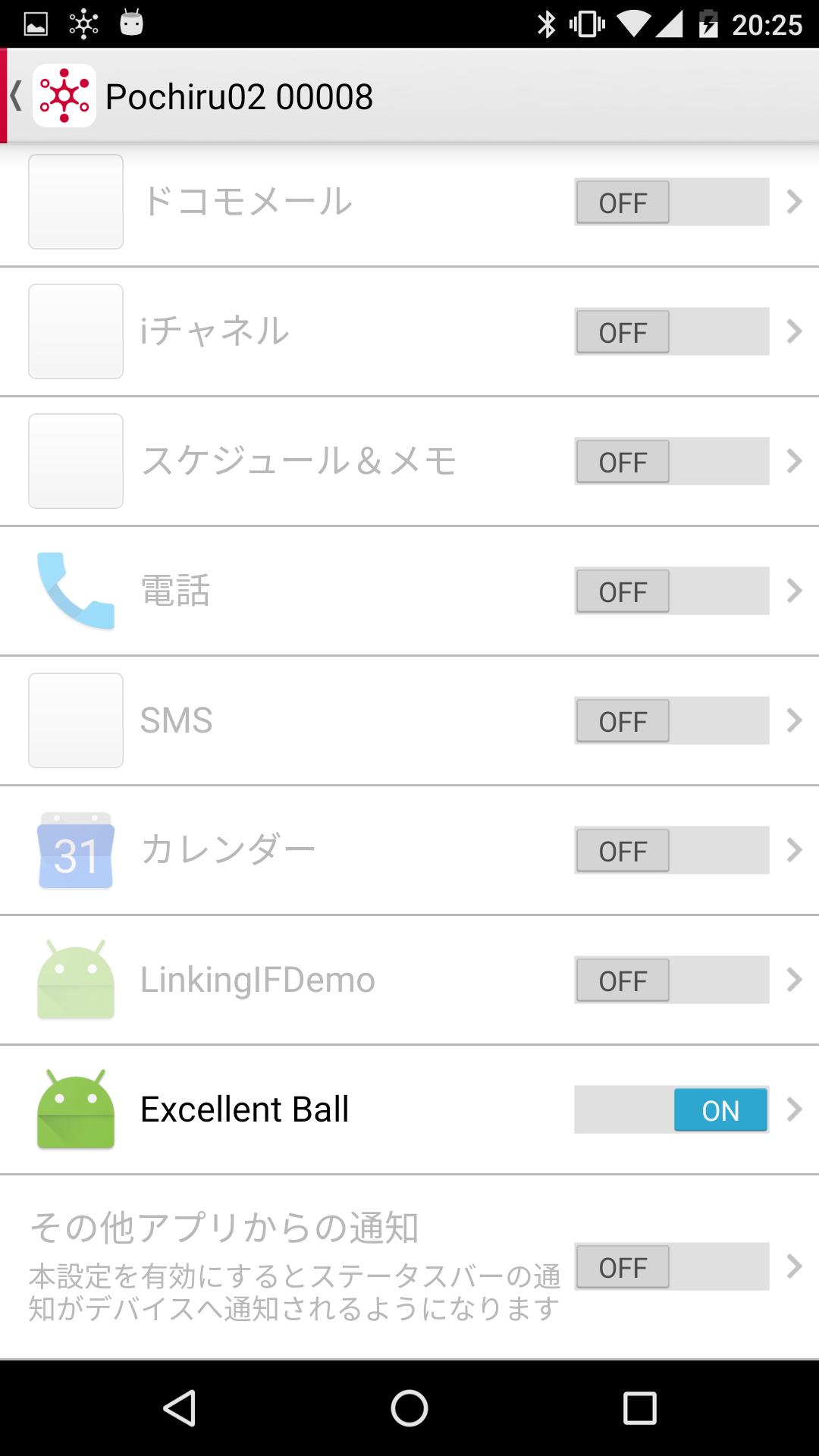 連携アプリ画面