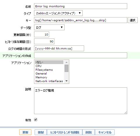 Zabbixログ監視 - アイテムの設定.png
