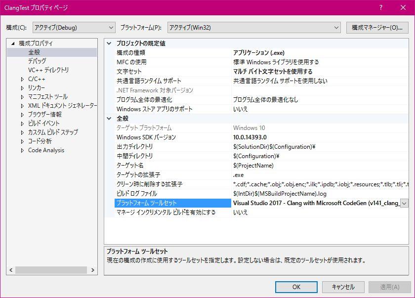 Clang on VisualStudio 2017と日本語 - Qiita