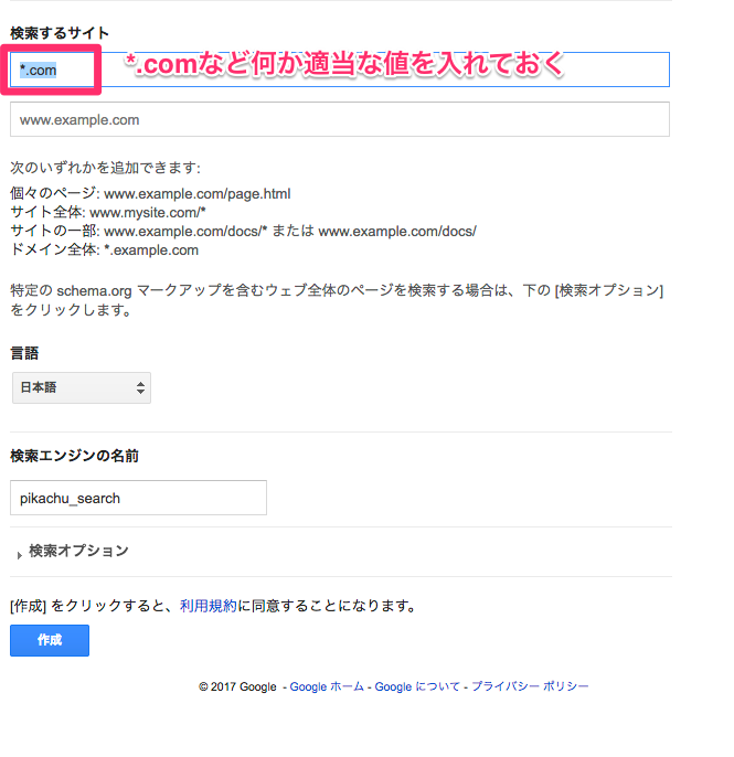カスタム検索_-_カスタム検索エンジンの作成.png