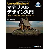 UnrealEngine4マテリアルデザイン入門 (GAME DEVELOPER BOOKS)