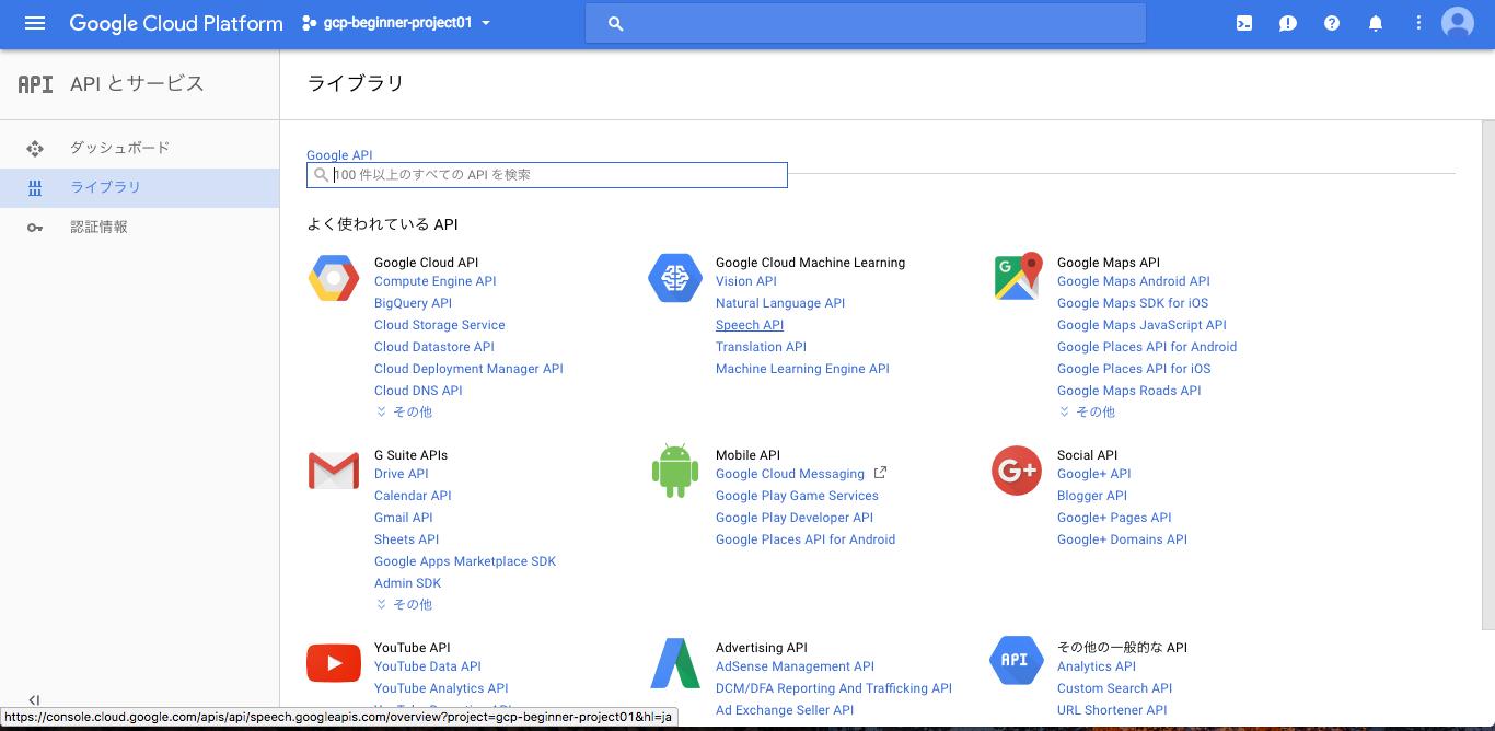 Google Cloud Speech API を使った音声の文字起こし手順 - Qiita