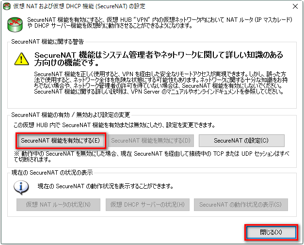 SoftEther_VPN_Server_018.png
