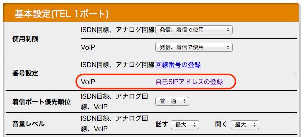NVR500_電話の設定_→_TELの共通設定_→_基本設定.png