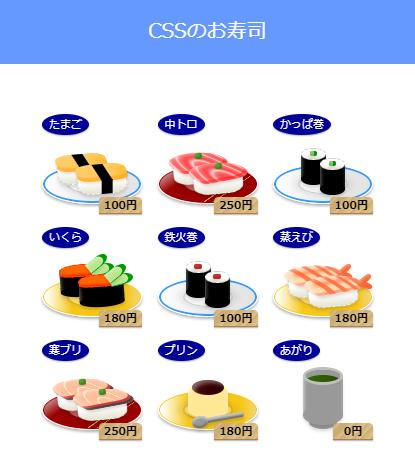css_sushi.jpg