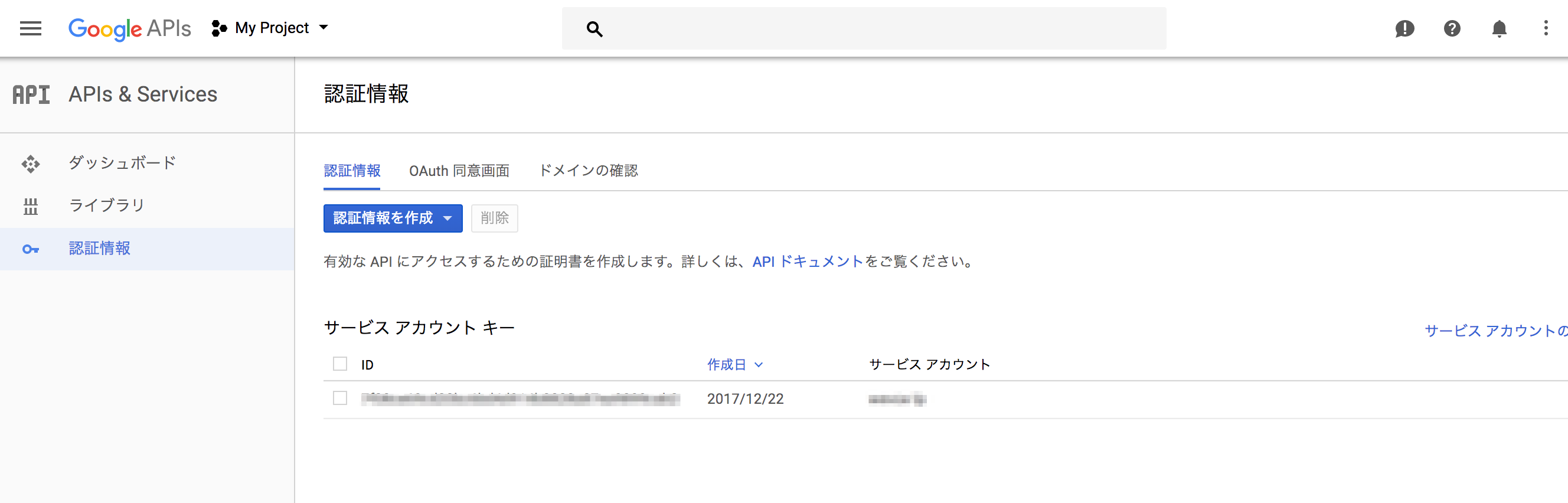 googleconsole.png