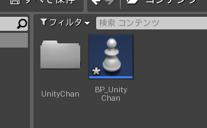 UnityChan01_01.png