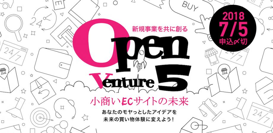 [参加無料] ◇チケット追加!!◇ 起業ハッカソン 〜小商いECサイトの未来を考える 〜