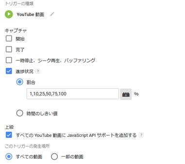 Youtube動画のトリガー作成