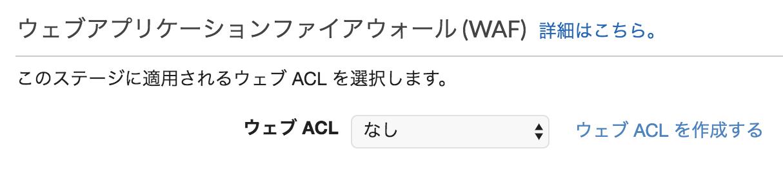 select_waf.png