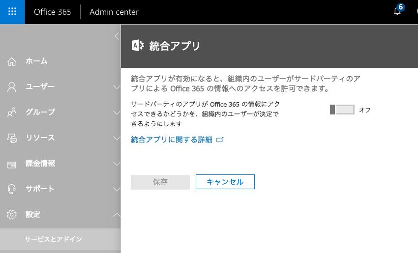 O365 統合アプリ