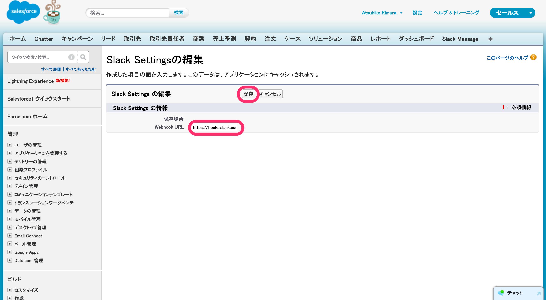 Slack_Settings___Salesforce_-_Developer_Edition.png
